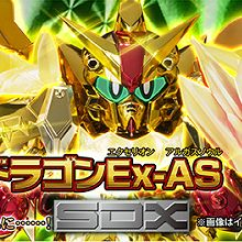 SDX Superior Dragon Ex-AS 魂商限定,SDX Superior Dragon Ex-AS 魂商限定